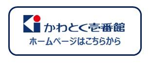 かわとく壱番館バナー.jpg