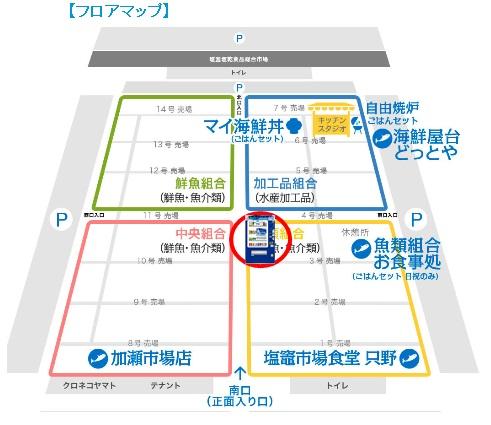 塩釜水産物仲卸市場MAP.jpg
