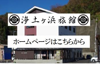 浄土ヶ浜旅館バナー.jpg