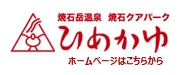 ひめかゆバナー.jpg