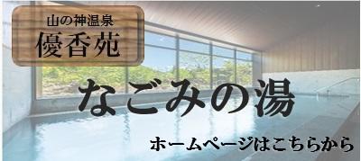 なごみの湯バナー.jpg