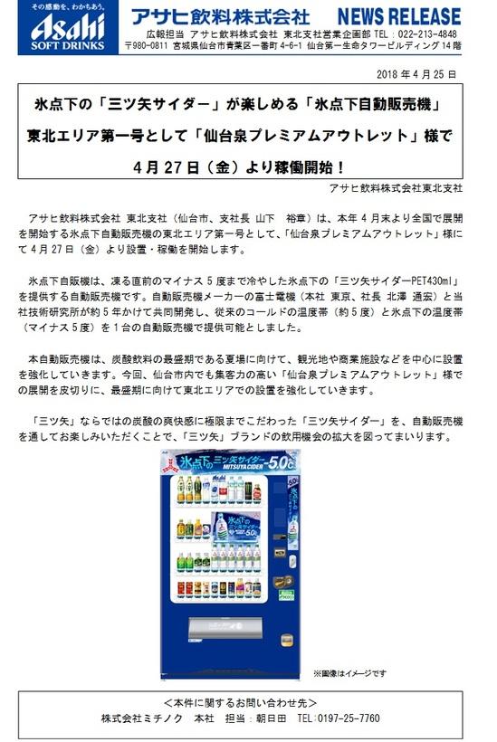 アサヒニュース.jpg