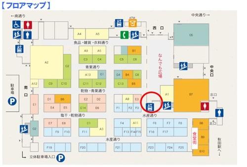 秋田市民市場フロアマップ5.jpgのサムネイル画像