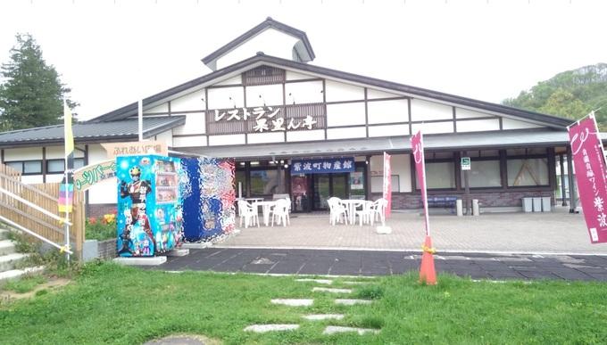 紫波町物産館.jpg
