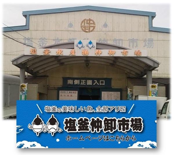 塩釜水産物仲卸市場全景.jpg