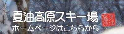 夏油スキー場バナー.jpg