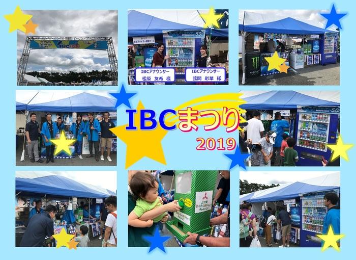IBC2019②.jpg