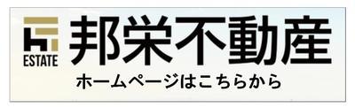邦栄不動産バナー.jpg