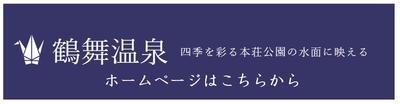 鶴舞温泉バナー.jpg