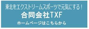 TXFバナー.jpg