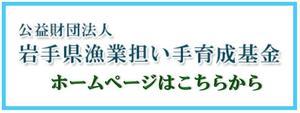 岩手漁業担い手育成基金バナー.jpg