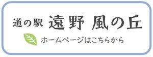 道の駅遠野風の丘バナー.jpg