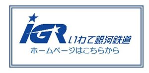 IGR滝沢駅バナー.jpg