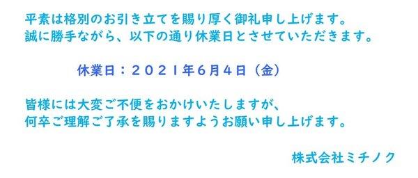休業日のお知らせ2021.6.4.jpg